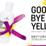 【新商品】シュワルツコフ『グッバイイエロー カラーシャンプー』結果の出る黄ばみ消し!