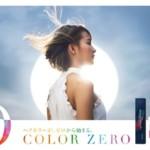 【新商品】ウエラ『コレストンパーフェクト+(プラス)』ボーダレス ヘアカラー