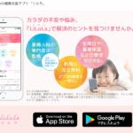 【お客様お勧め】女性のためのアプリ『LiLuLa』