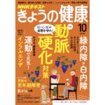 【お客様お勧め】NHKテキスト・きょうの健康