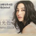 【新商品】ウエラ『イルミナカラー新色ラインナップ』