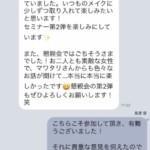 『誰でも出来る!イメチェンメイクセミナー』 7/29(月)開催の口コミ