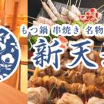 【お客様お勧め】居酒屋 焼鳥 串焼き もつ鍋 美人鍋 『新天地 』