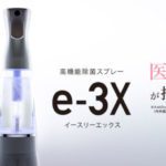【新商品】e-3X(最短1分、水道水だけでつくれる高機能除菌スプレー)