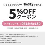 【期間限定】オンラインショップクーポン!