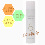 【EGF配合】8 PROPOLIS MIST(ハチ プロポリスミスト)
