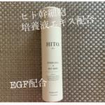 【EGF配合】HITO.STEM CELL & EGF MIST(ヒトSCEミスト)