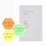 【おすすめアイテム】8 PROPOLIS MASK(ハチ プロポリスマスク)